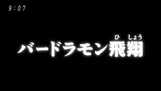 「デジモンアドベンチャー:」第4話感想 (13)