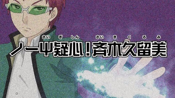 「斉木楠雄のΨ難」 (37)
