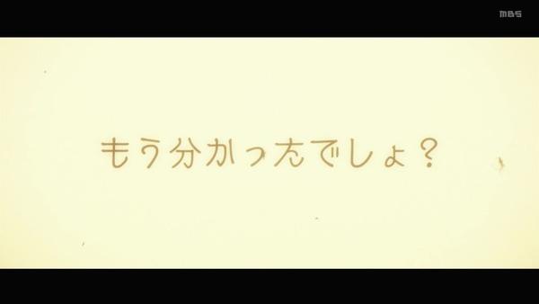 「グランベルム」第12話感想 (2)