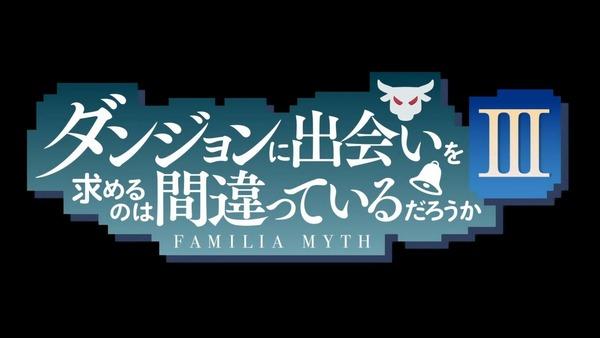 「ダンまち」第3期TVアニメ告知 (2)