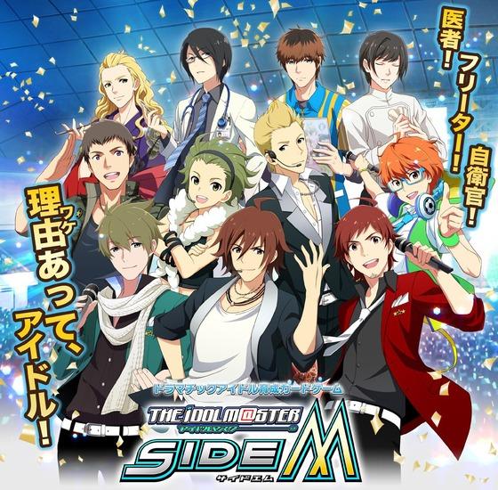 「アイドルマスター SideM」