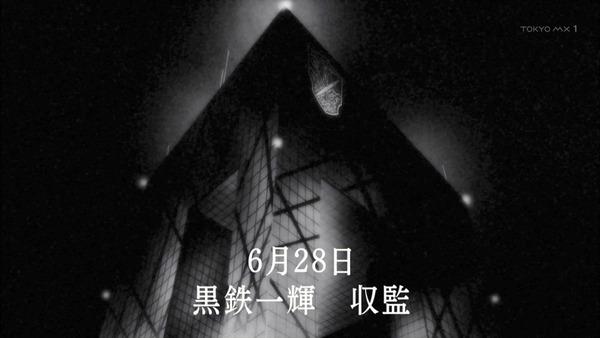 落第騎士の英雄譚 (18)