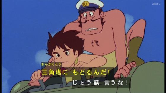 「未来少年コナン」第12話感想 (21)