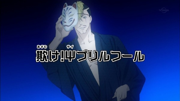 「斉木楠雄のΨ難」2期 4話 (33)