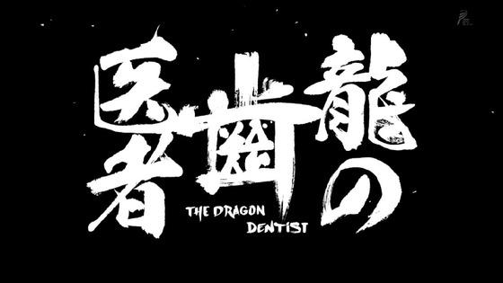 「龍の歯医者」前編  (1)