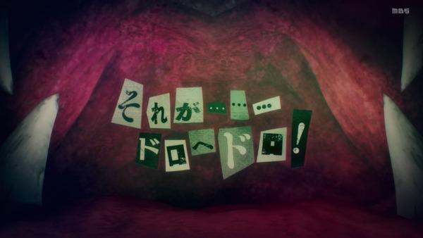 「ドロヘドロ」第7話感想 画像 (79)