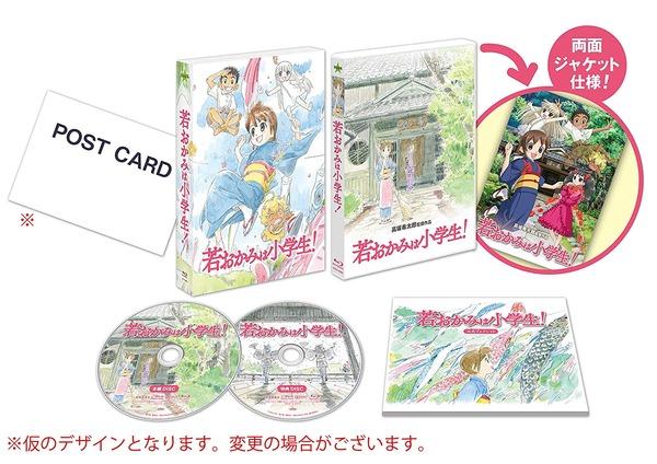 劇場版「若おかみは小学生!」Blu-ray (2)