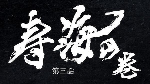 「どろろ」第3話 感想 (5)