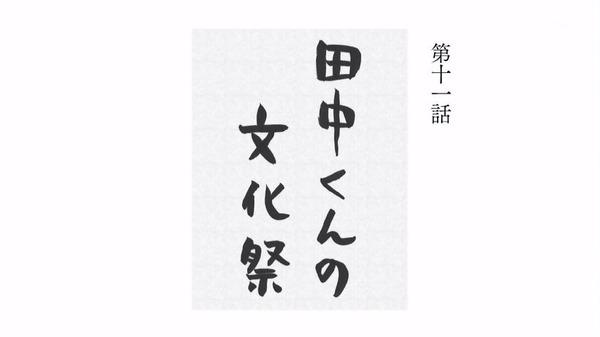 「田中くんはいつもけだるげ」11話感想 (5)