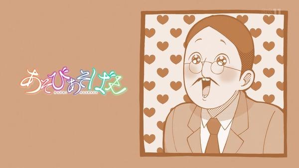 「あそびあそばせ」11話感想 (32)
