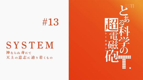 「とある科学の超電磁砲T」3期 13話感想 画像 (17)