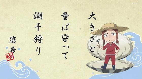 「放課後ていぼう日誌」第5話感想 画像 (46)