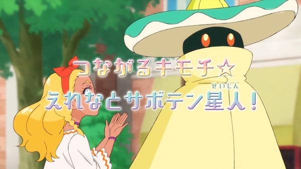 「スター☆トゥインクルプリキュア」33話感想 (48)