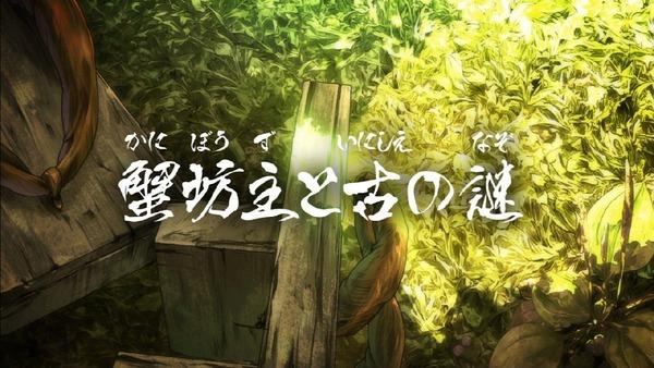 「ゲゲゲの鬼太郎」6期 17話感想 (1)
