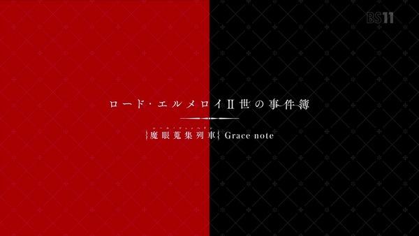 「ロード・エルメロイII世の事件簿」8話感想 (29)