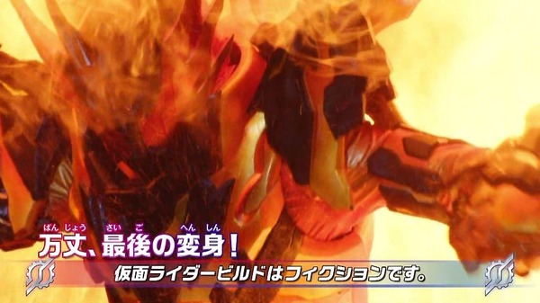 「仮面ライダービルド」33話感想 (84)