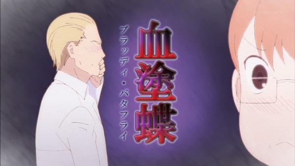 「ちおちゃんの通学路」3話感想 (13)