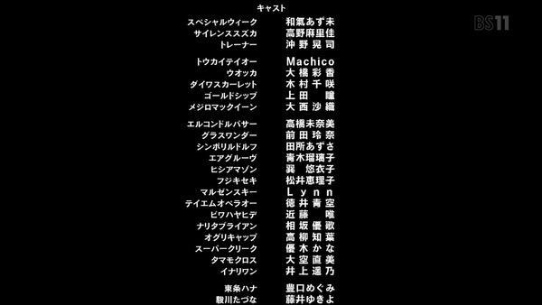 「ウマ娘 プリティーダービー」13話 最終話感想 (116)