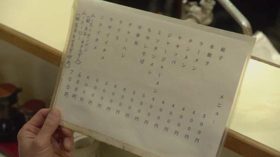 「孤独のグルメ」2020大晦日スペシャル感想 (237)