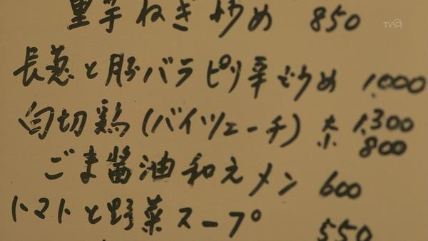 「孤独のグルメ」お正月スペシャル (96)