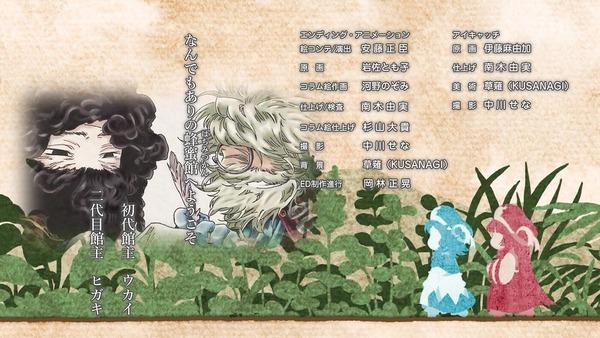 「ハクメイとミコチ」8話 (56)