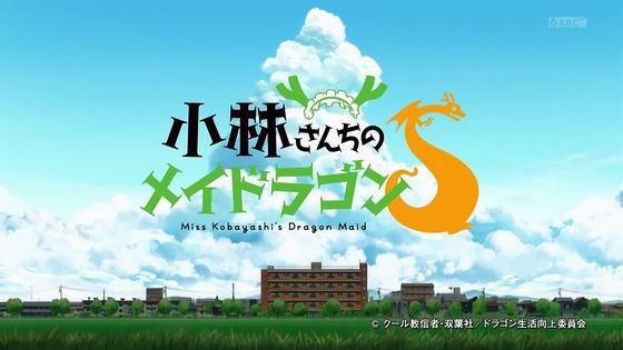 「小林さんちのメイドラゴンS」2期 12話感想 最終回 (9)
