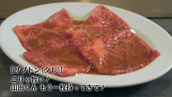 「孤独のグルメ Season6」4話 (48)