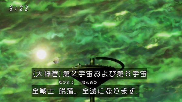 「ドラゴンボール超」118話 (43)