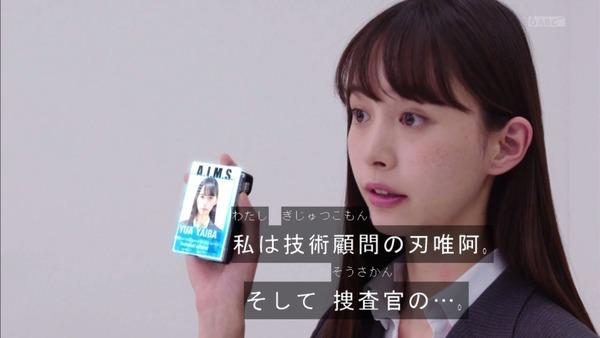 「仮面ライダーゼロワン」第2話感想 (7)