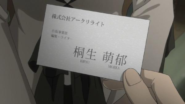 「シュタインズ・ゲート ゼロ」5話感想 (6)