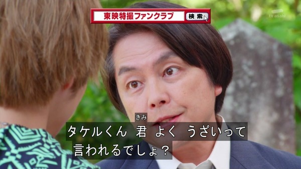 「仮面ライダーゴースト」40話 (5)