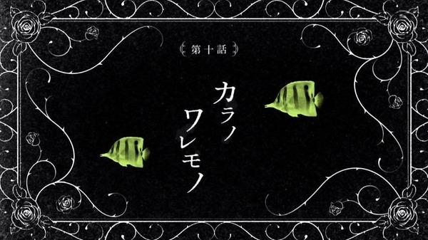 「クズの本懐」10話 (4)