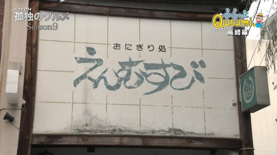 「孤独のグルメ Season9」8話感想 (151)