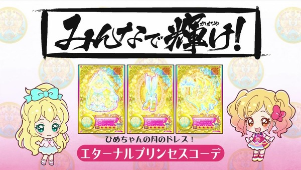 「アイカツオンパレード!」23話感想 画像 (166)