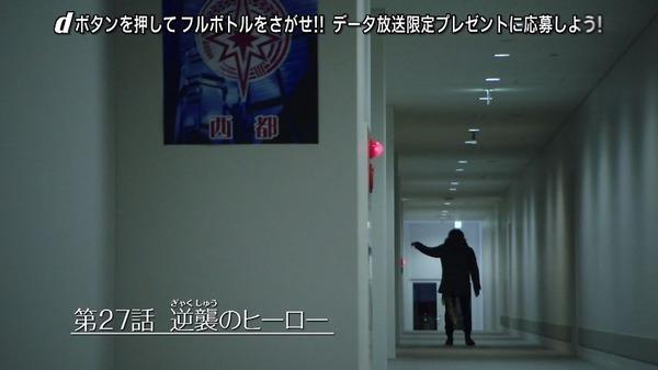 「仮面ライダービルド」27話 (4)
