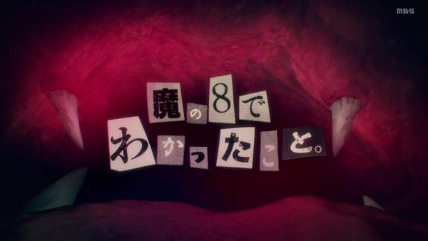 「ドロヘドロ」第8話感想 画像 (66)
