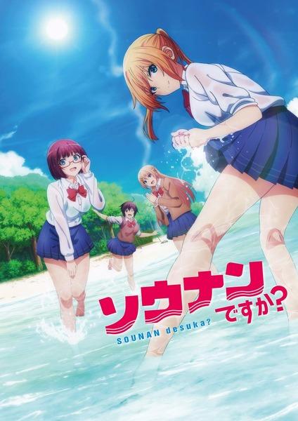 TVアニメ「ソウナンですか?」