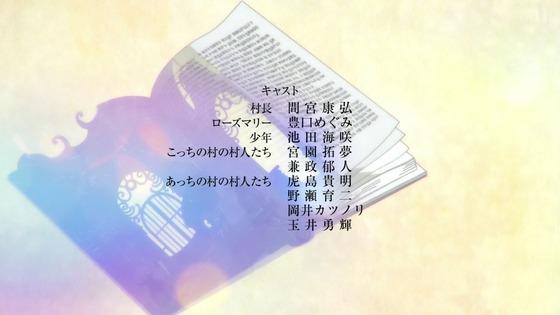 「魔女の旅々」第7話感想 画像  (54)