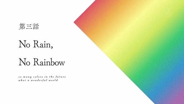 「色づく世界の明日から」3話感想 (20)