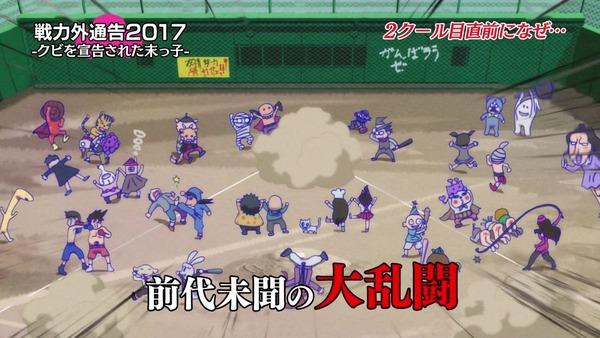 「おそ松さん」2期 13話 (75)