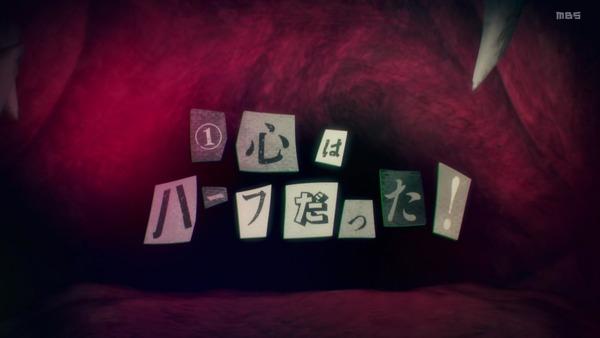 「ドロヘドロ」第6話感想 画像 (64)