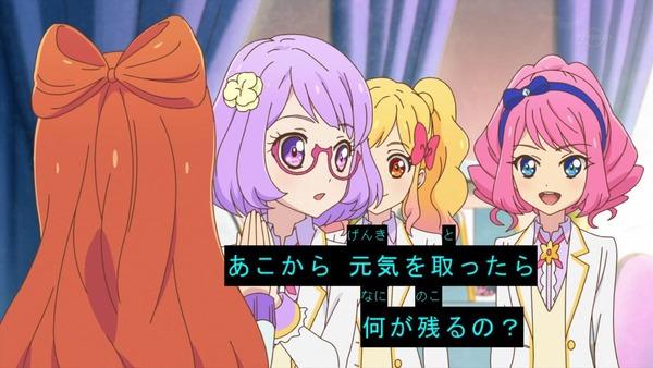 「アイカツスターズ!」第56話 (33)