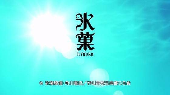 「氷菓」第22話 最終回 感想  (17)