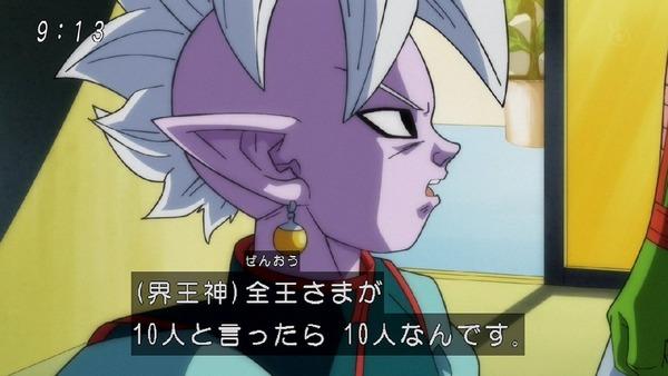 「ドラゴンボール超」92話 (17)
