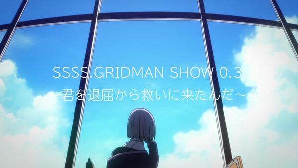 「SSSS.GRIDMAN SHOW 0.3~君を退屈から救いに来たんだ~」