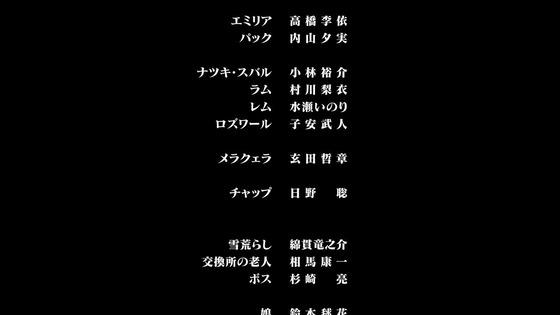 「Re:ゼロから始める異世界生活 氷結の絆」 (394)