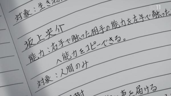 「サクラダリセット」23話 (31)