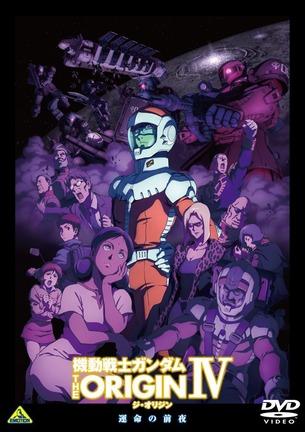 動戦士ガンダム THE ORIGIN Ⅳ 運命の前夜 (2)