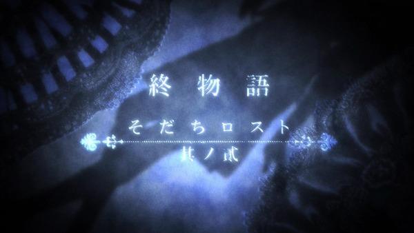 終物語 (4)
