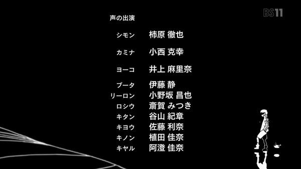 「天元突破グレンラガン」8話 (51)